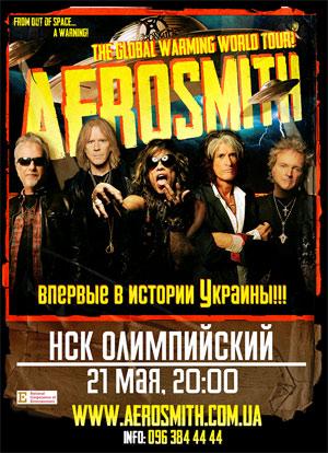 Концерт Aerosmith впервые в Киеве