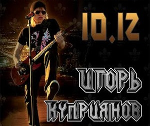 Концерт Игоря Куприянова в Докер Пабе