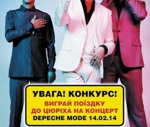 Pозыгрыш билетов на Depeche Mode в Цюрихе