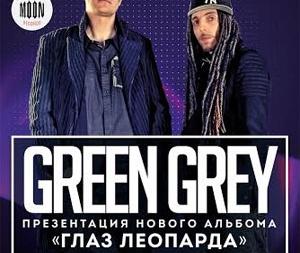 Презентация нового альбома Green Grey