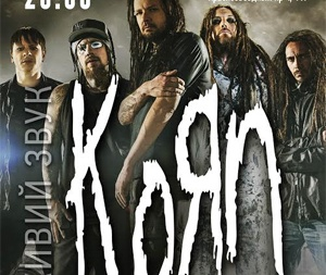 Концерт KORN и Soulfly в Киеве