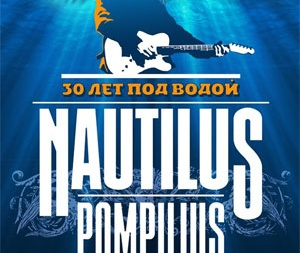 Концерт Наутилус Помпилиус в Киеве