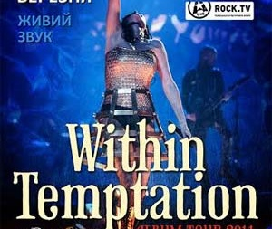 Концерт Within Temptation в Киеве