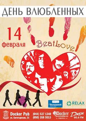 Вечеринка BeatLove ко Дню Св. Валентина
