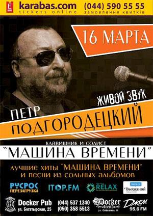 Ex-музыкант Машина Времени выступит в Докере