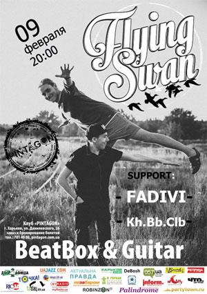 Концерт Flying Swan в Харькове