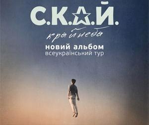 Концерт С.К.А.Й. у Харкові