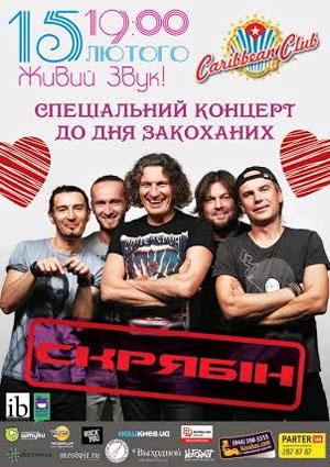 Концерт Скрябін до Дня Закоханих