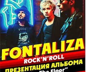 FONTALIZA представит дебютный альбом