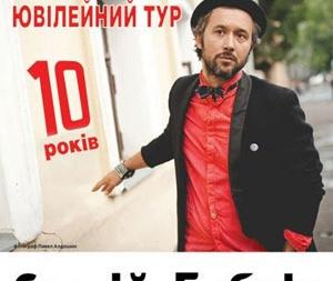 Концерт Сергей Бабкин в клубе Sentrum