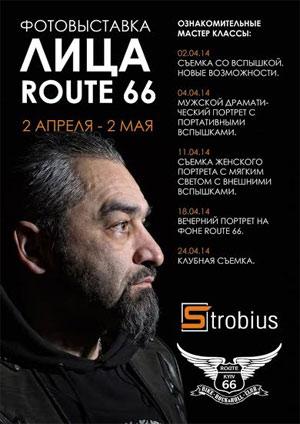 Лица Route 66
