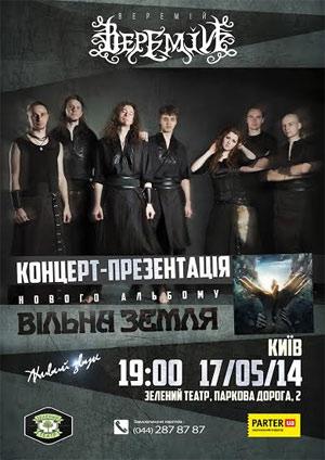 концерт-презентація Веремій