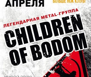 Концерт Children Of Bodom в Киеве