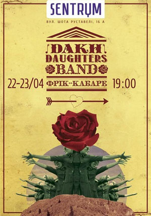 Концерт Dakh Daughters Band