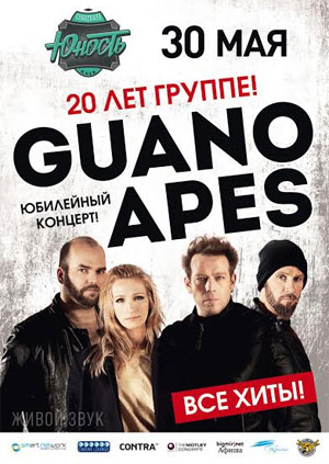 Концерт GUANO APES в Киеве 20 лет группе
