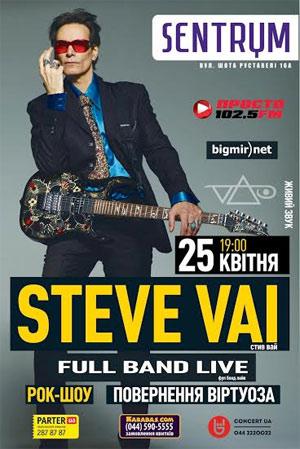 Steve Vai фото