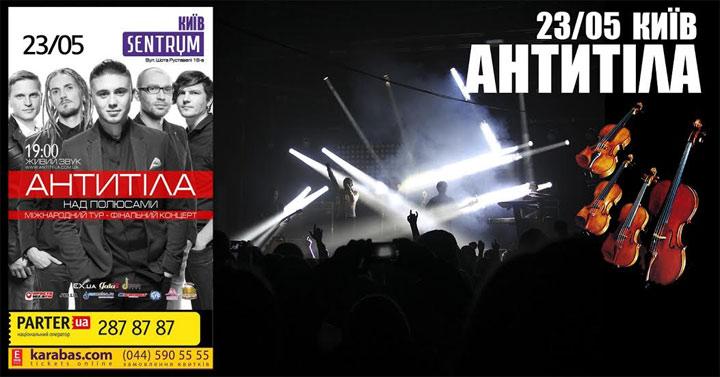 АнтитілА  фінальний концерт