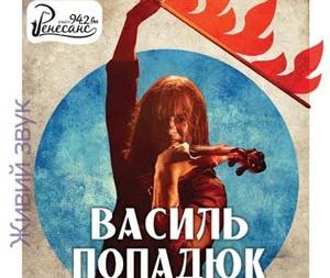 Концерт Василь Попадюк