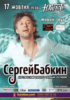 Концерт Сергей Бабкин в клубе Юность
