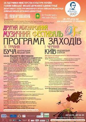 фестиваль О-FEST 2014