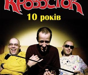 Концерт Кровосток в Киеве