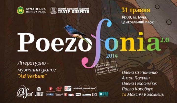 PoezoFonia