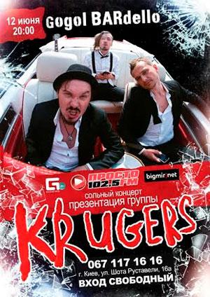 Перший сольний концерт групи KRUGERS