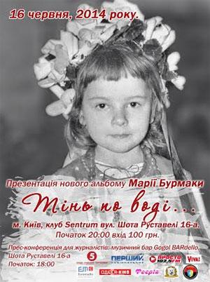 Марія Бурмака презентація нового альбому