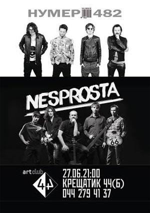 Совместный концерт групп Nesprosta и Нумер 482