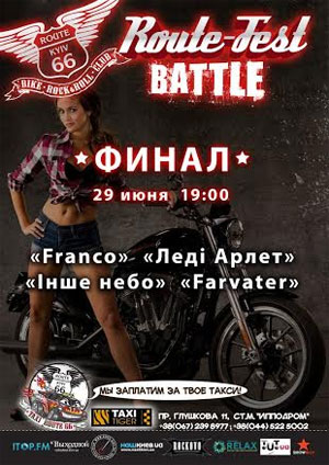 Route66 battle финал