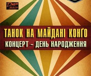 Концерт-День народження ТНМК