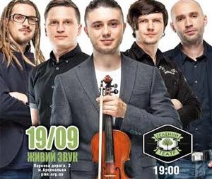 АнтитілА осінній сольний концерт