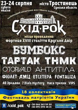 Музичний фестиваль СХІД РОК 2014