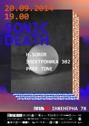 Концерт SONIC DEATH на ГОГОЛЬFEST
