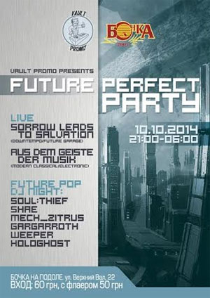 Future Perfect Party в Бочке