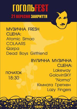 Закриття ГогольFEST 2014