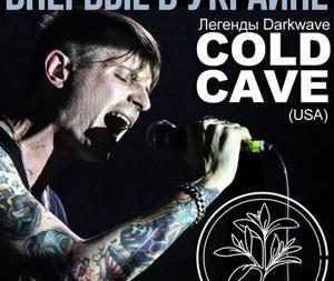 Концерт Cold Cave в Киеве