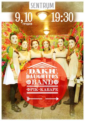 Концерт Dakh Daughters Band