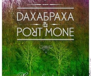 ДахаБраха та Port Mone