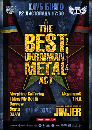 Ukrainian Metal Act 2014