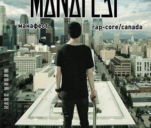 Концерт MANAFEST в Киеве