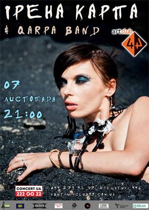 Ірена Карпа в арт-клубі 44