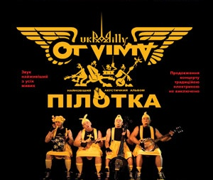 Концерт Ot Vinta в Docker Pub
