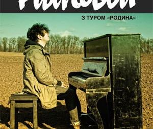 Концерт Pianoбой в Киеве