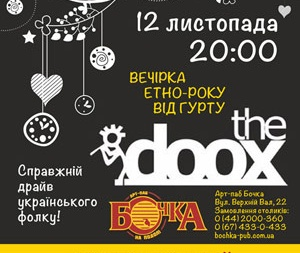 концерт The Doox