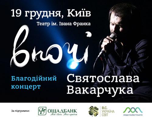 Благодійний концерт Святослава Вакарчука