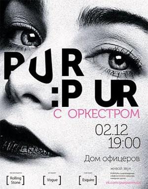 Концерт Pur Pur сопровождении симфонического оркестра