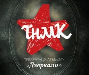 концерт ТНМК клуб Атлас