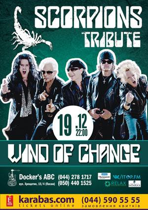 Wind Of Change трибют групи Scorpions