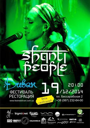 Shanti People новогодний концерт